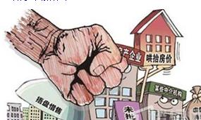 咸宁市重拳整治楼市乱象  承诺升学、散布不实信息均在列