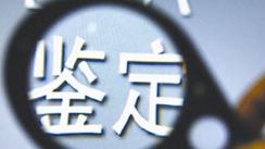 咸寧市新增一家房地產權威鑒定機構  市房地產評估技術鑒定專家委員會成立