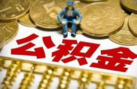 咸寧市調整公積金月繳存額度  限高保低,月最高可繳4388元