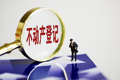咸宁市召开加快解决不动产登记历史遗留问题工作推进会