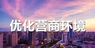 咸宁市推进工程建设项目审批制度改革?进一步优化营商环境