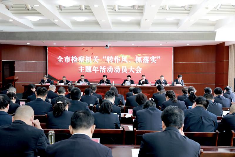 """咸宁市检察机关开展""""转作风、抓落实""""主题年活动"""