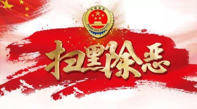 嘉鱼县检察院  标本兼治推进扫黑除恶斗争工作