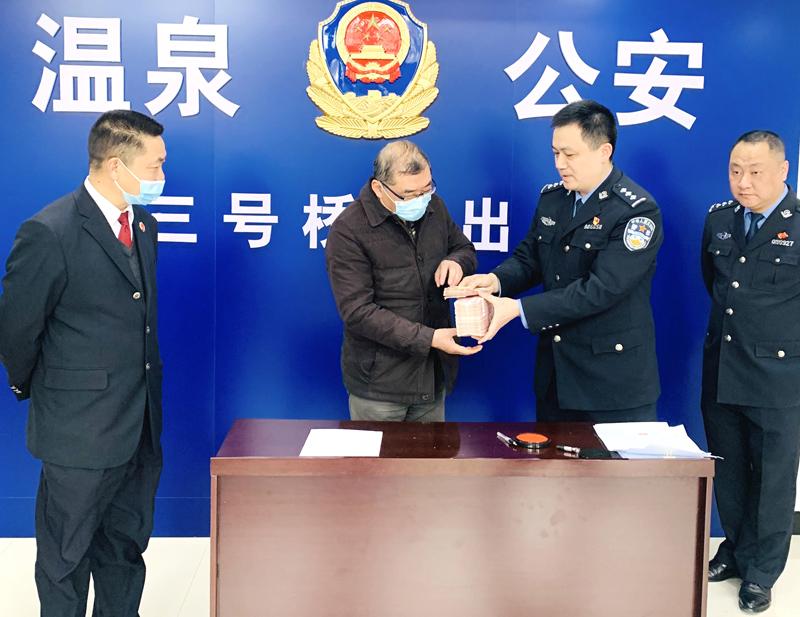溫泉警方破獲一起薦股詐騙案 為受害人追回贓款近38萬元