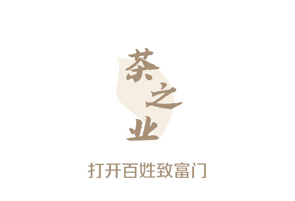 茶之节 且品茗