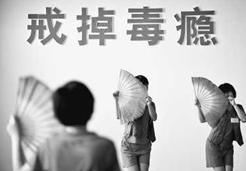 """退休民警袁观日发挥余热助戒毒者""""重获新生"""""""