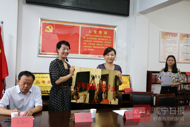 咸宁第9家社区科普大学教学点在万年路社区开班