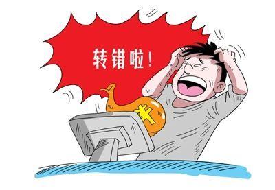 粗心客戶手機銀行轉錯賬 銀行員工輾轉挽回損失