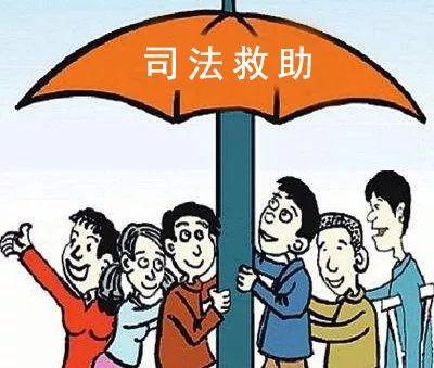 咸安can) 轎闖cheng)年人(ren)被害(hai)人(ren)發放司法救(jiu)助款8萬元