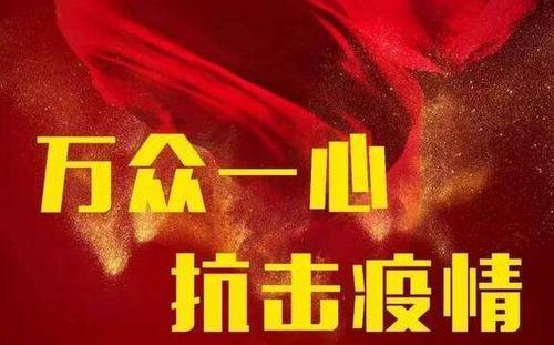 咸安(an)七旬爹(die)爹(die)創作主題(ti)詩歌(ge)助(zhu)力防疫