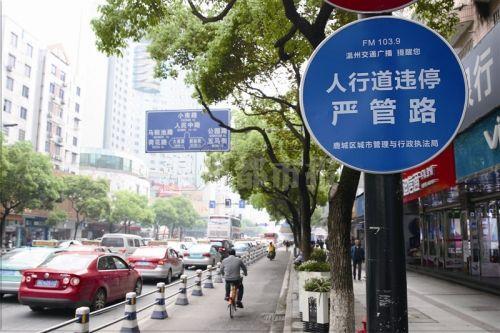 下月起,咸宁市中心城区部分路段及人行道严管