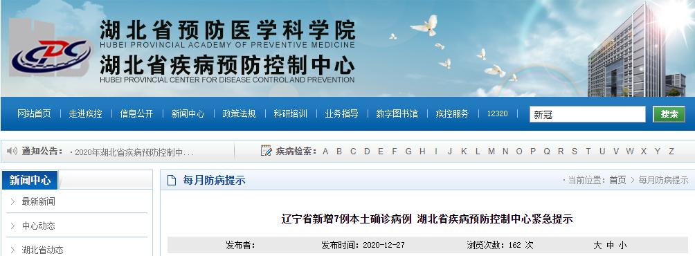 湖北疾控再發緊急提示,去過遼寧這些地方的請主動申報
