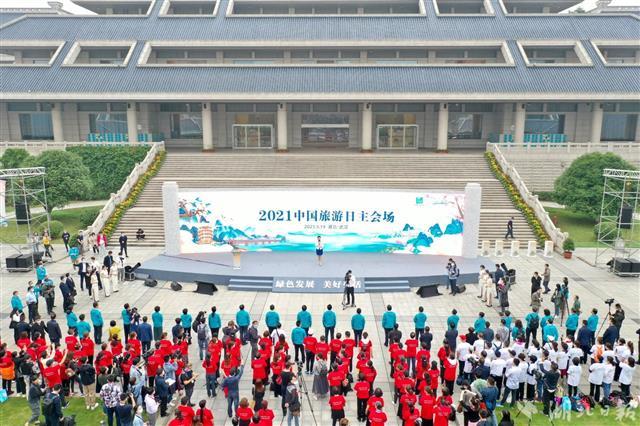 武汉主场!2021年中国旅游日来了