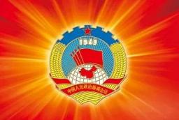 政协咸宁市第五届委员会第三次会议秘书长、副秘书长名单