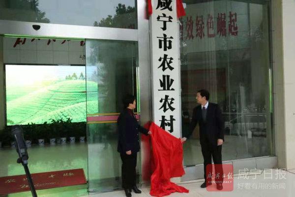 咸宁市农业农村局今日挂牌成立