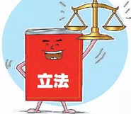 咸宁市人大常委会2019年度立法工作计划