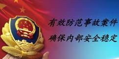 咸寧市召開全市公安工作會要求創造安全穩定環境