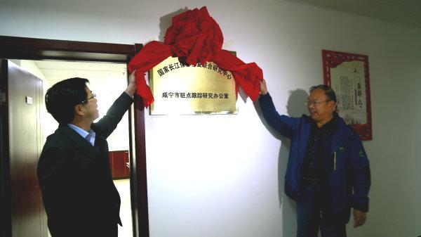 咸宁成立环保专家工作组坚决打好长江保护攻坚战