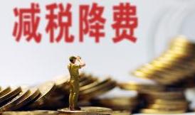 咸宁市召开减税降费专题会要求确保财政平稳运行