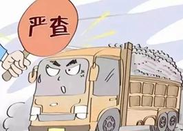 咸宁市治超工作会要求推进治超工作常态化长效化