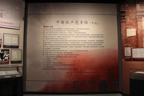 咸宁市纪委监委赴中国共产党纪律建设历史陈列馆参观学习