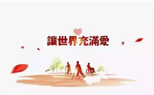 """咸宁市举办残疾人""""学听跟·同心圆梦""""主题活动"""