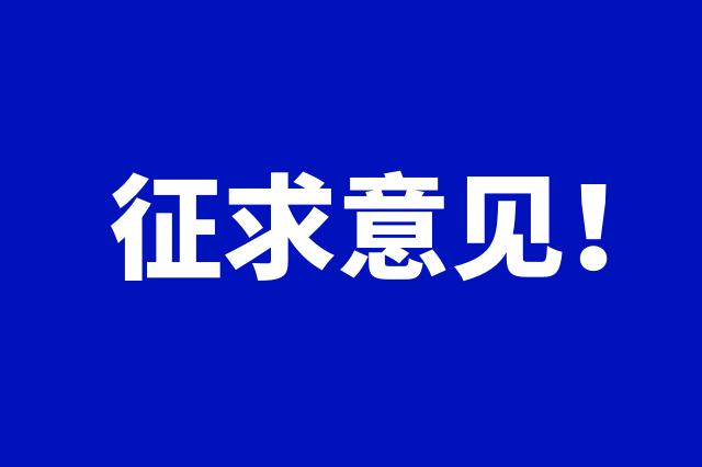 咸宁市委五届六次全会有关文件报告征求意见座谈会召开
