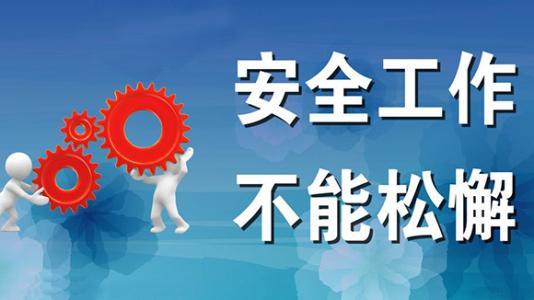咸宁安全生产工作会议部署夏季高温安全生产工作