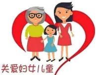 咸宁妇女儿童工作会要求推动妇女儿童工作上新台阶