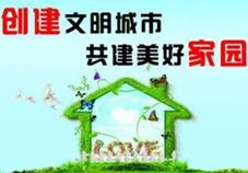 咸宁市召开创文工作督办会  提升文明创建水平