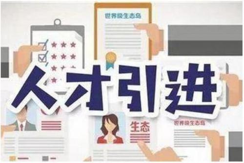 咸宁市领导带队赴上海  洽谈人才引进和交流合作