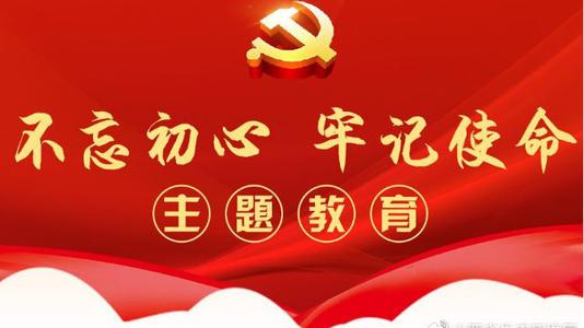 咸宁市人大常委会党组、机关党组举行主题教育先学先改集中学习