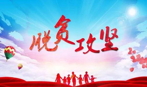 咸宁召开电视电话会议学习全国脱贫攻坚先进事迹