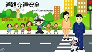 咸寧交通安全整治工作會要求筑牢道路交通安全屏障