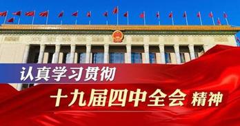 咸寧市領導宣講十九屆四中全會精神時要求堅定制度自信 提升治理效能