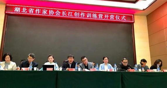 第二届湖北省长江创作训练营主编改稿培训班开班