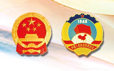 中國人民政治協商會議咸寧市第五屆委員會第四次會議政治決議