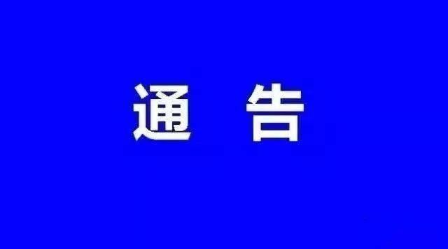 咸宁市新型冠状病毒感染的肺炎防控指挥部通告 (第4号)