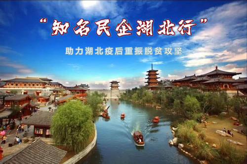 """咸寧市將參加""""知名民企湖北行""""活動"""