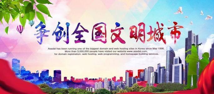 咸宁市召开创建全国文明城市工作专班第一次会议