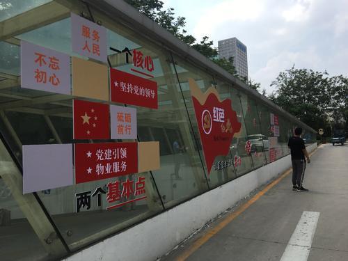 """咸宁市召开""""红色物业""""全覆盖工作会议"""