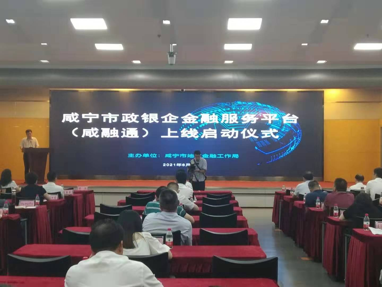 咸寧市政銀企金融服務平臺(咸融通)正式上線