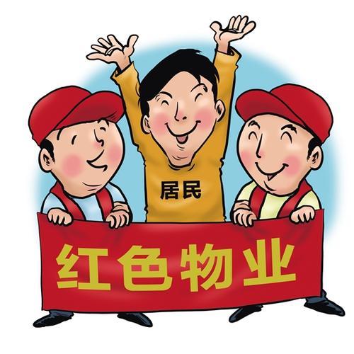 """咸宁市召开专题会议推进""""红色物业""""全覆盖"""