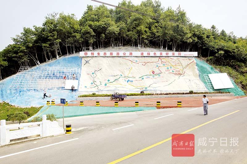 图文:建设旅游公路