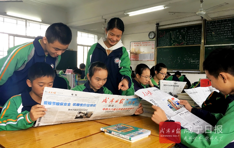 图文:中学生阅报学习