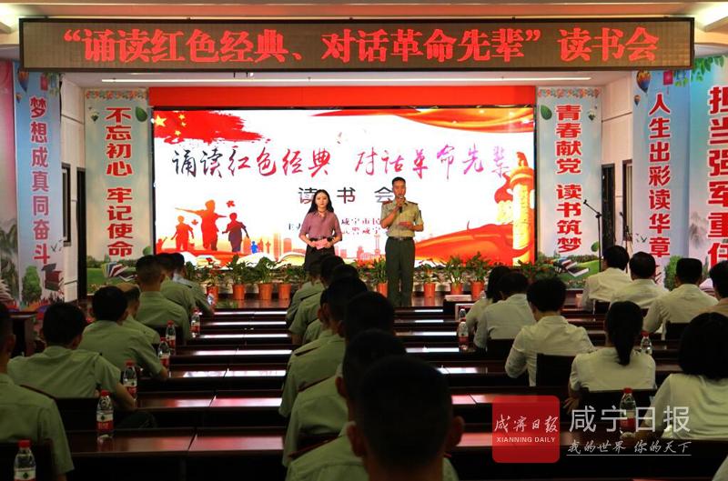 图文:青年读书会进军营