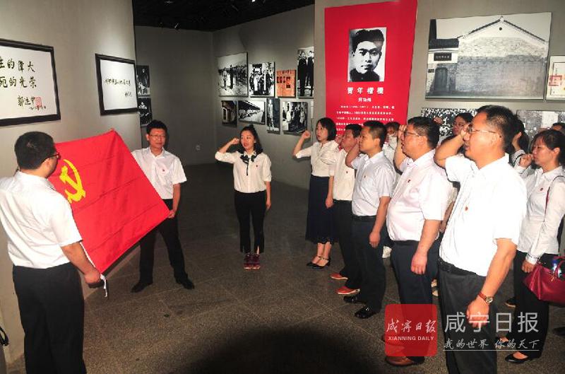 图文:缅怀革命先烈 重温入党誓词