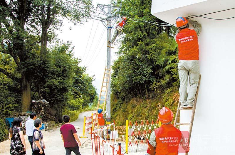 图文:通城供电公司党员服务队护航贫困老人用电安全