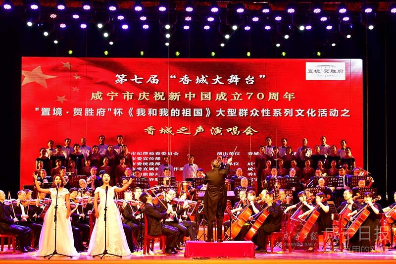 图文:香城之声颂祖国