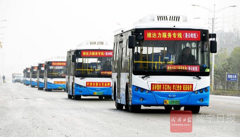 圖文:維達力服務公交專線開通